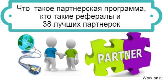 заработок партнерские программы