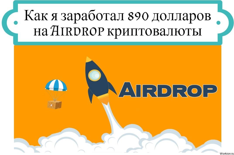 airdrop криптовалюты