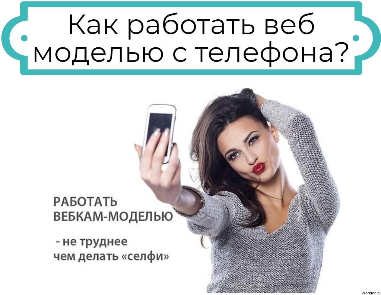 Как работать веб моделью с телефона
