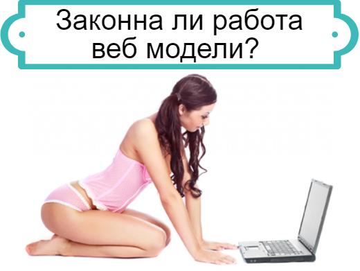 законность работы веб моделью