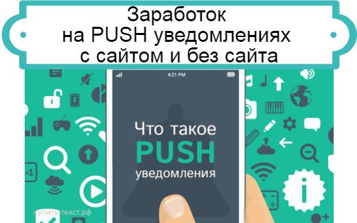 заработок на Push