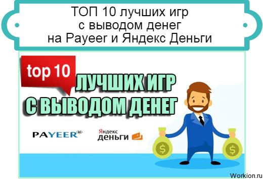 ТОП10 игр на Payeer и ЯД