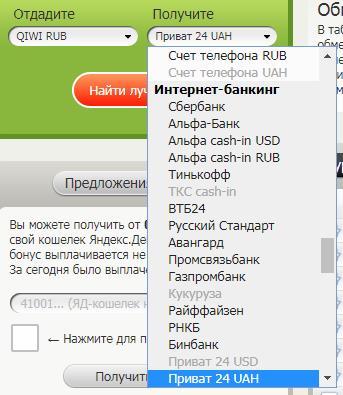 как перевести деньги из Webmoney в Qiwi-кошелек