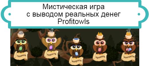 Profitowls
