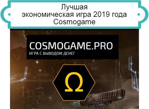 Cosmogame