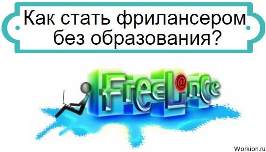 фриланс