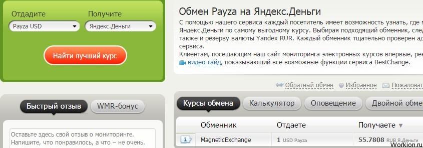 payza на яндекс деньги