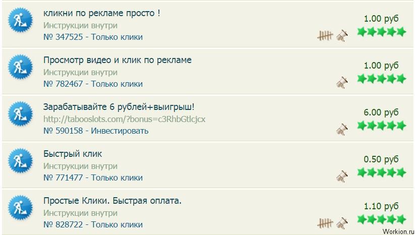 Как заработать от 500 рублей в день?