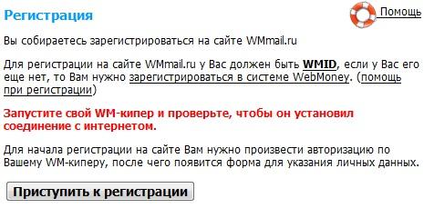 Работа на Wmmail