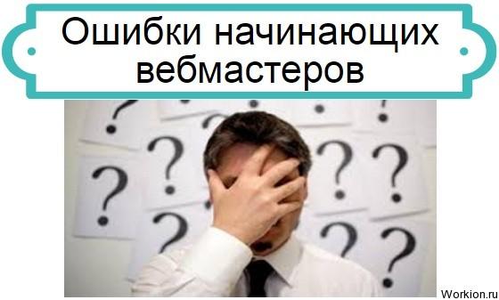 ошибки вебмастеров