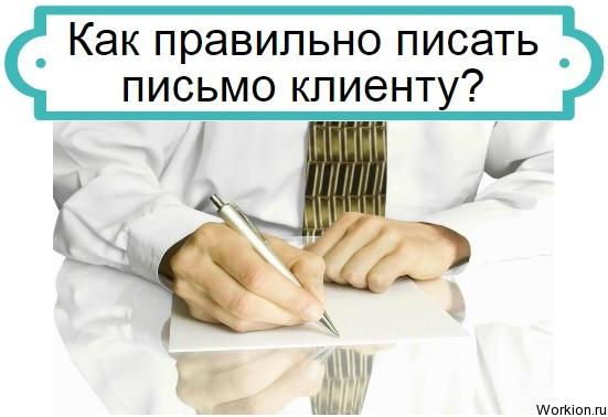 как писать письмо клиенту