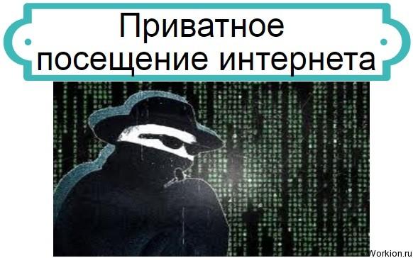 Приватное посещение интернета