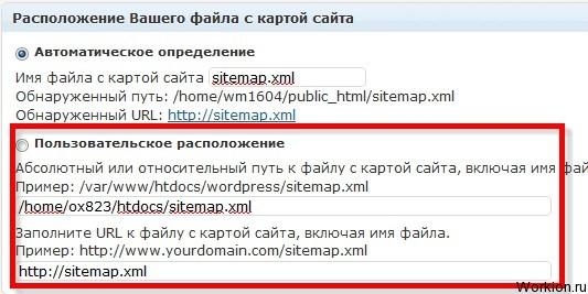 Карта сайта HTML и XML