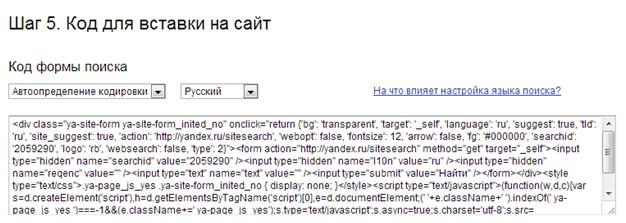 код от поиска яндекса