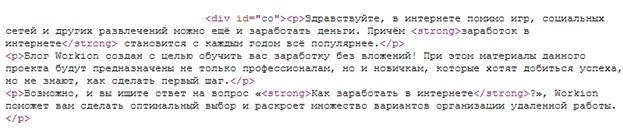 скопировать защищенный текст