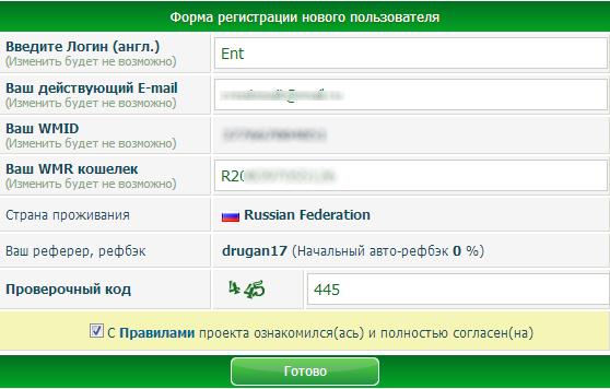 форма регистрации на Profitcentr