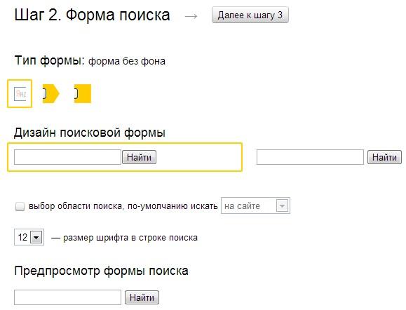 Как установить поиск от Яндекса