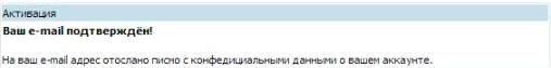 подтверждение регистрации Wmzona