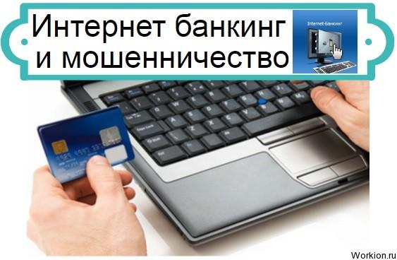 Интернет банкинг и мошенничество