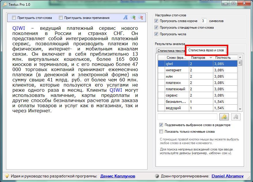 программа Textus Pro