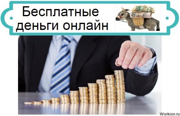 Бесплатные деньги онлайн
