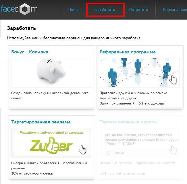 Соц. сеть с возможностью заработка Facecom