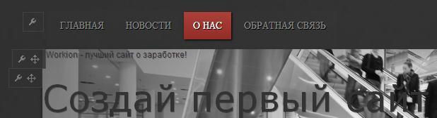 Бесплатный конструктор сайтов Fo