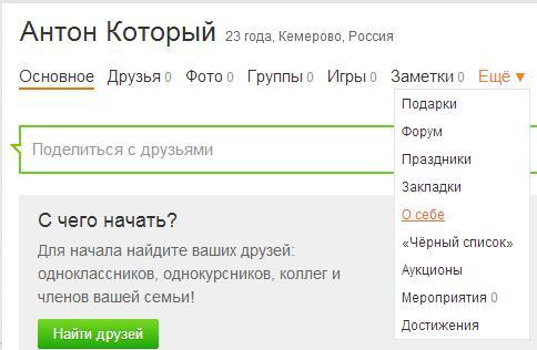 Как изменить личные данные в Одноклассниках?