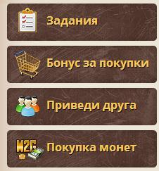 Money2game меню