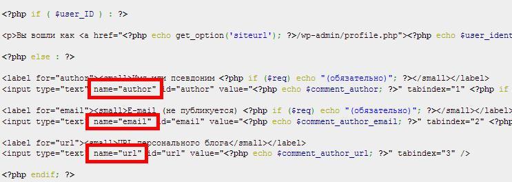 Как убрать спам в комментариях WordPress?