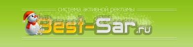 Система активной рекламы Best-Sar