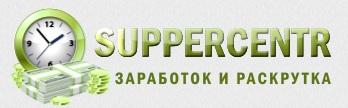 Обзор букса Suppercentr (скам)