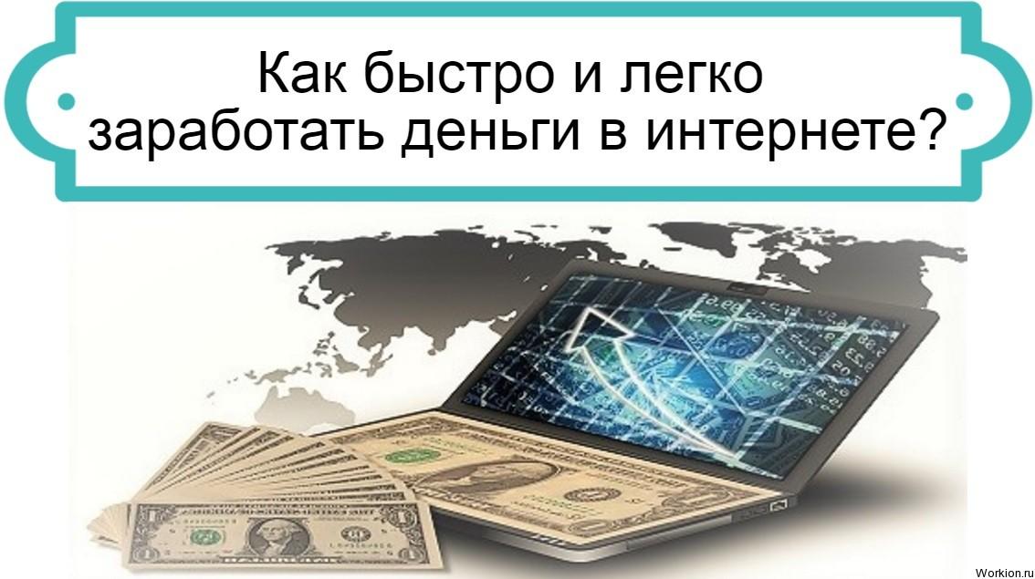 где быстро заработать денег в интернете денежно кредитная политика европейского центрального банка
