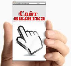 Заработок на создании сайтов-визиток
