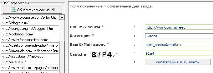 Автоматическое добавление RSS в каталоги