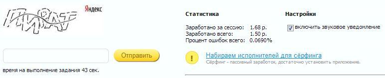 каптча яндекса