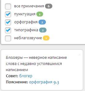 Онлайн проверка правописания