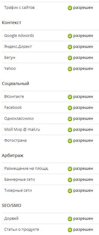 сеть Advertstar