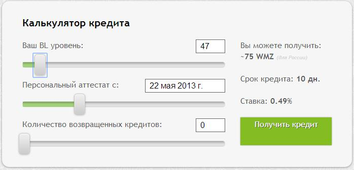 Система для получения кредитов Wmkredit