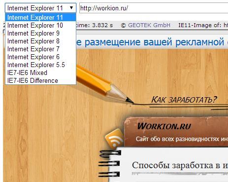 Как проверить кроссбраузерность сайта?