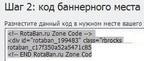 Заработок для вебмастеров на RotaBan