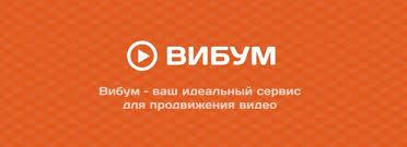Сервис видеорекламы Viboom