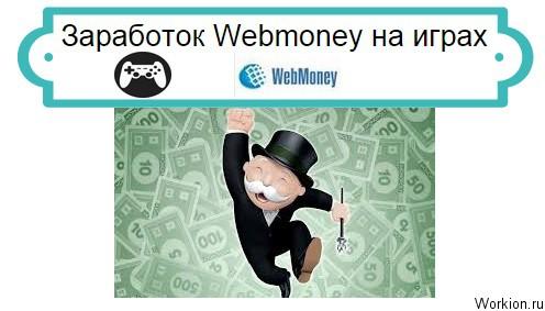 заработок webmoney на играх