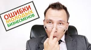 5 ошибок начинающих бизнесменов