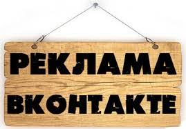 Репосты - отличная реклама Вконтакте