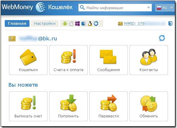 Номер кошелька Webmoney