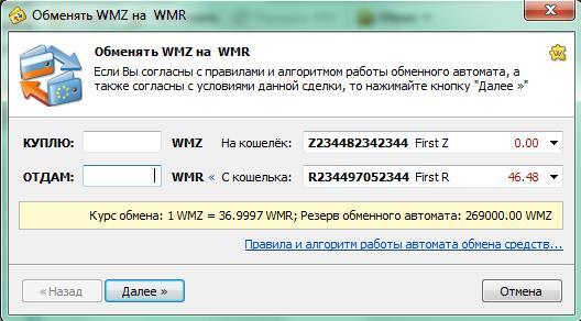 Как перевести доллары в рубли Webmoney?