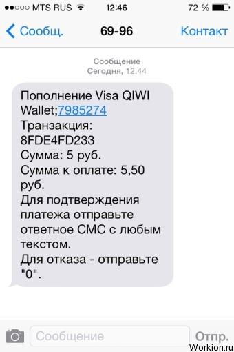 Как пополнить QIWI кошелек?