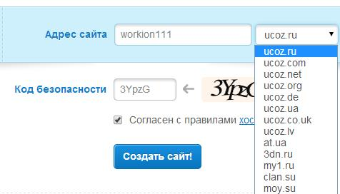 регистрация сайта на ucoz
