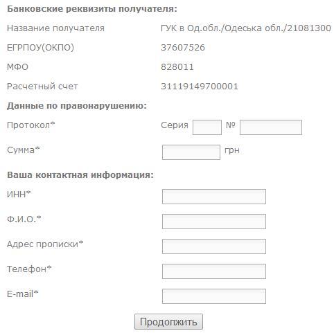 Как оплатить штраф ГИБДД через интернет?
